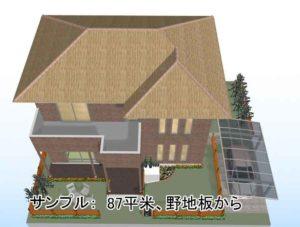 87㎡の屋根サンプル