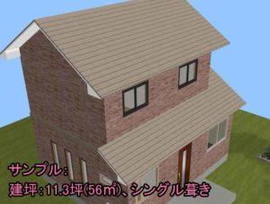 シングル葺きのサンプルハウス