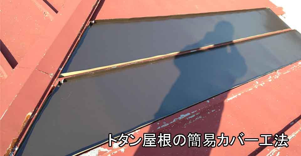 トタンの簡易カバー工法画像