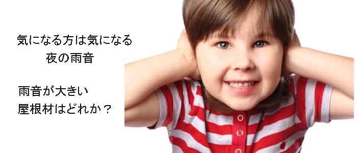 耳を塞ぐ少年の写真