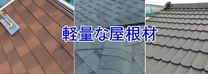 軽量な屋根材タイトル