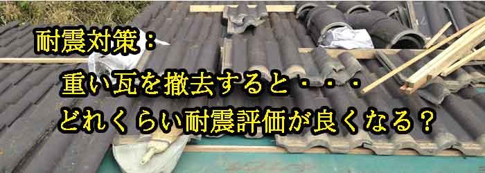 瓦を撤去、ガルバリウム鋼板にする