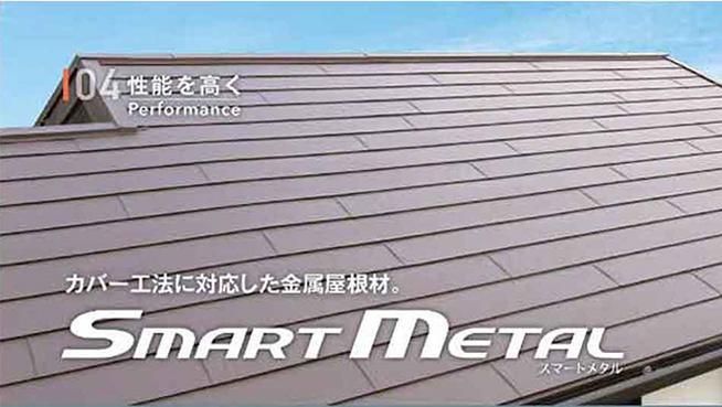 KMEW:スマートメタル