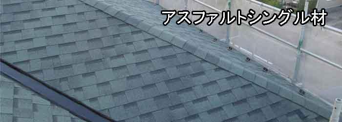 アスファルトシングル仙台の施工例