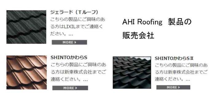 AHI プロダクツ写真