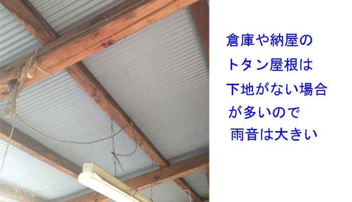 トタンの天井