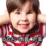 耳を塞ぐ少年ー雨音の記事