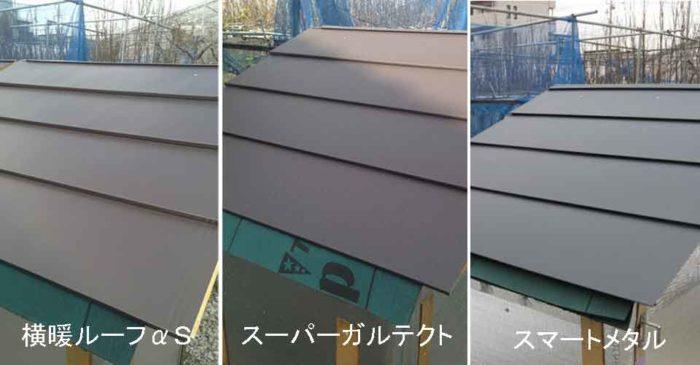 3新ガルバリウム鋼板表面画像