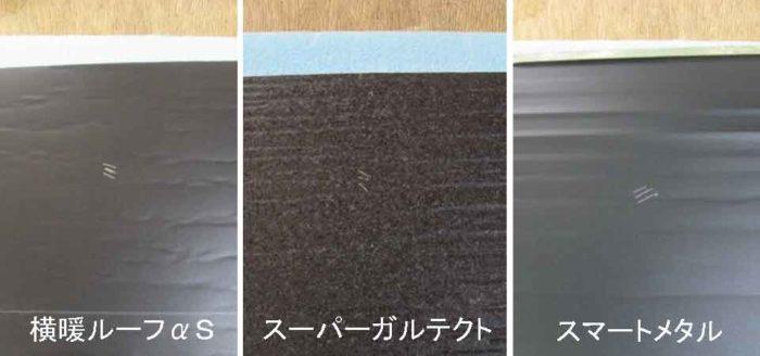 SGLガルバリウム鋼板表面の画像
