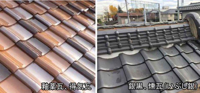 釉薬瓦、銀黒屋根の例