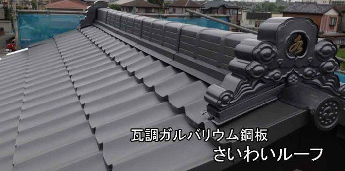 瓦調ガルバリウム鋼板棟部分