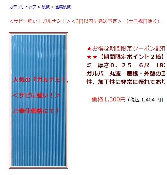 ガルバリウム鋼板波板価格例