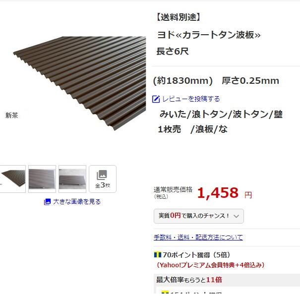 トタンの価格例