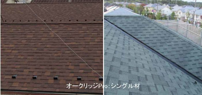 オークリッジプロ-シングル屋根