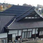 純和風の瓦屋根家屋300