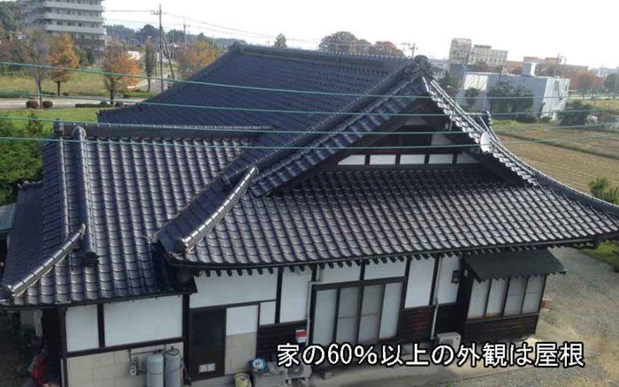 瓦、屋根、家全体の様子