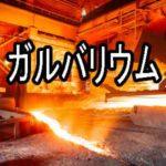 ガルバリウム鋼板、サムネイル