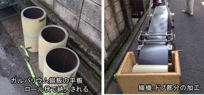ガルバリウム鋼板での瓦棒施工