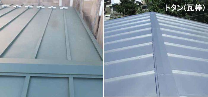 トタンの屋根例