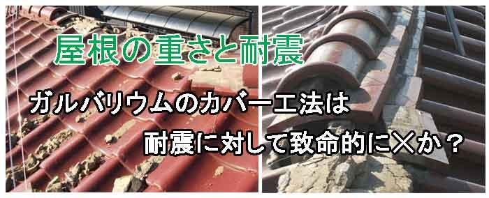 屋根の耐震タイトル