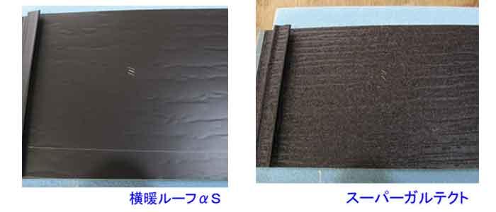 ガルバリウム鋼板の塗膜