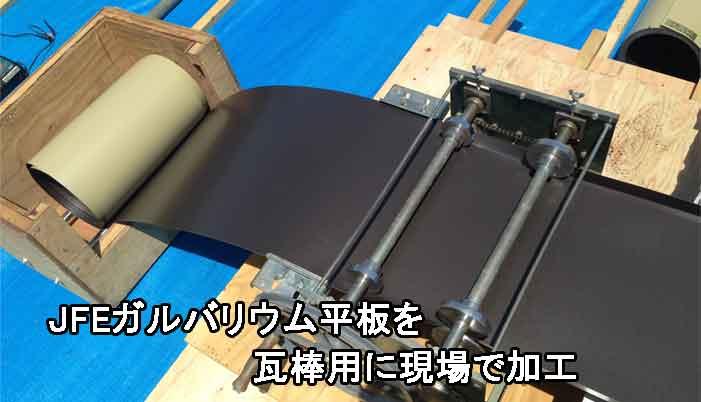 ガルバリウム鋼板平板の折機