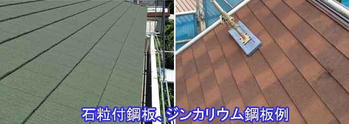石粒付鋼板カバー工法施工例