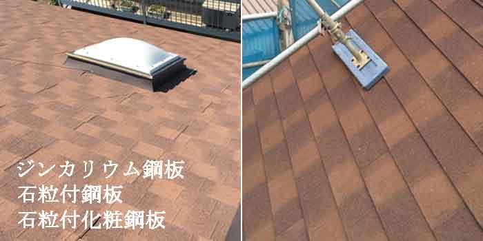 石粒付鋼板施工例、エコグラーニ茶