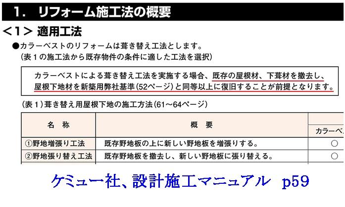 KMEW施工マニュアル抜粋
