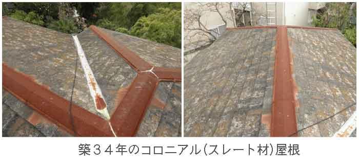 築34年のコロニアル屋根