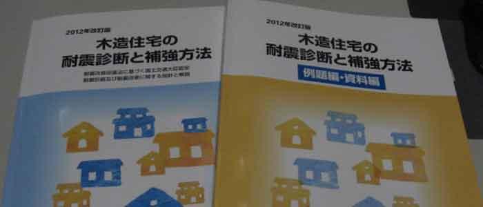 木造建物の耐震診断と補強方法Book