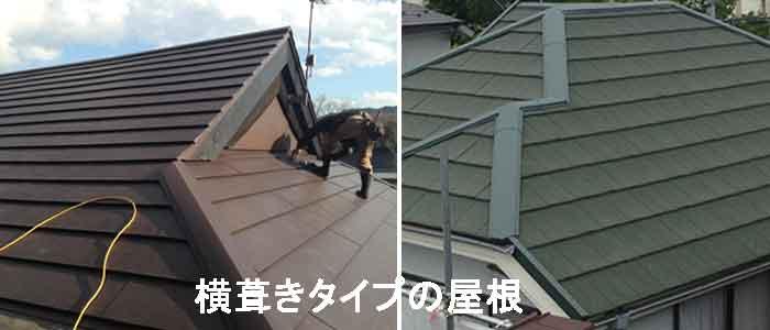 横葺きタイプの屋根