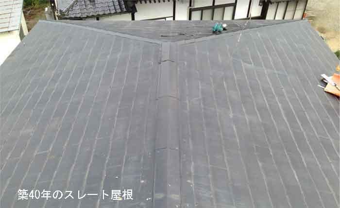 40年のスレート屋根