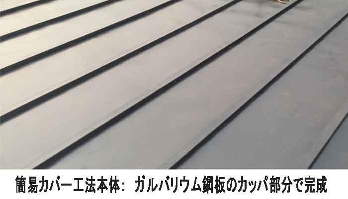 トタン簡易カバー工法完成写真