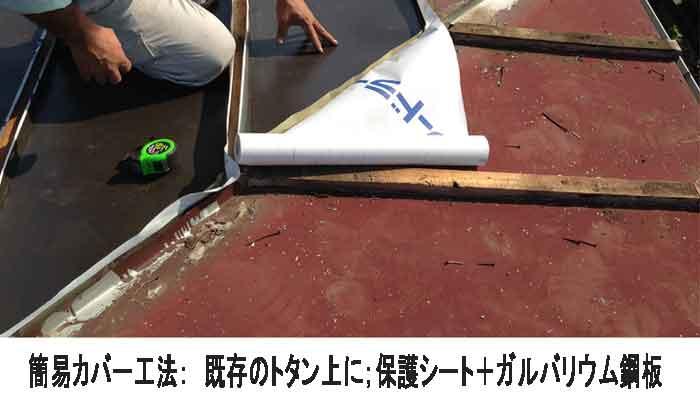 シート+ガルバリウム鋼板施工