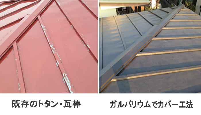 トタンガルバ簡易カバー工法