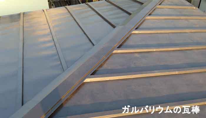 ガルバリウム鋼板瓦棒