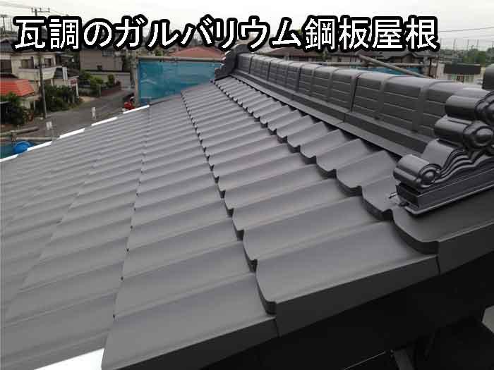 瓦調ガルバリウム鋼板屋根
