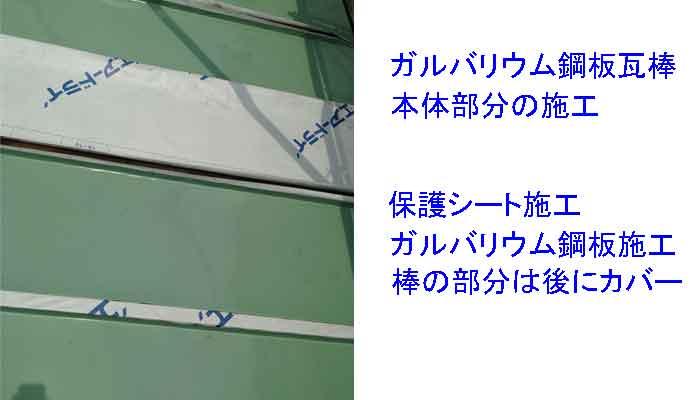 ドブの施工、ガルバリウム鋼板