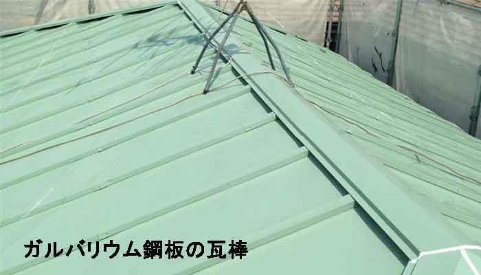 緑ガルバリウム鋼板完成