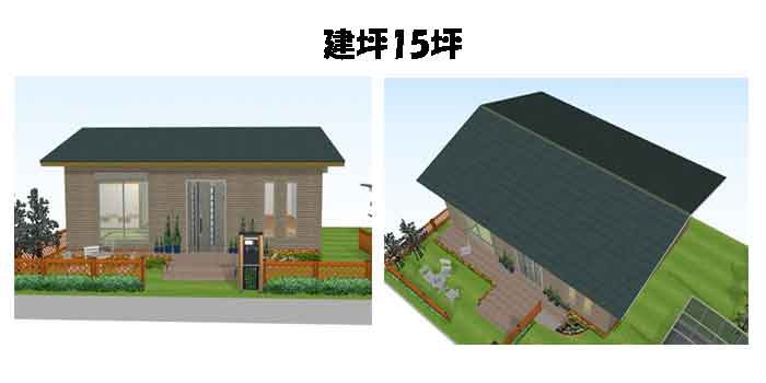 建坪15坪のサンプル屋根