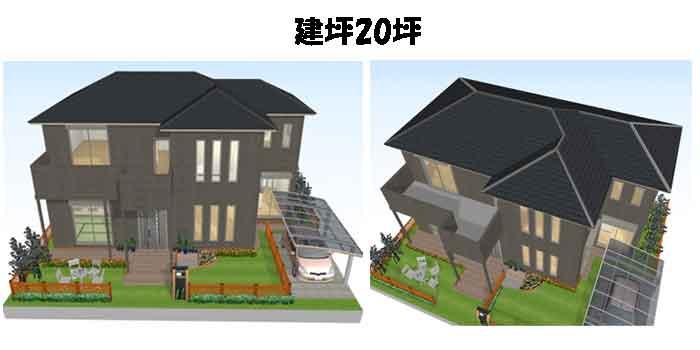 建坪20坪サンプルの屋根