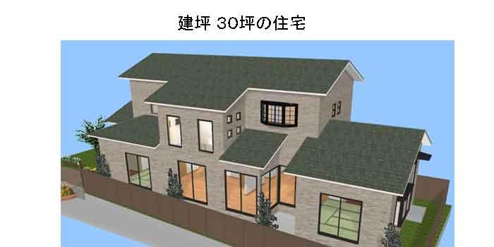 建坪30坪のサンプル住宅画像
