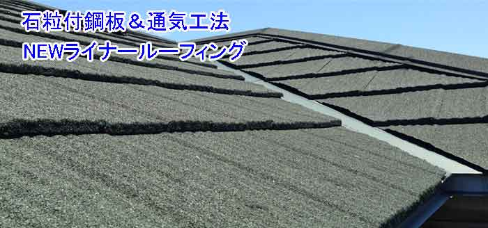 石粒付鋼板通気ライナー
