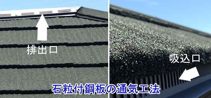 石粒付鋼板、通気工法写真