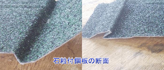 石粒付鋼板の切断面
