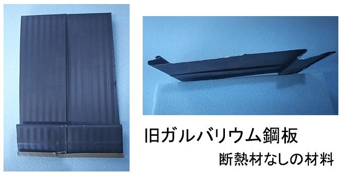 千代田鋼鉄 断面図