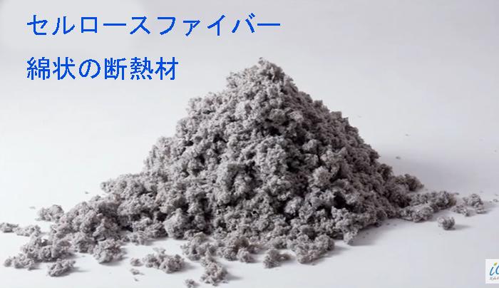 セルロースファイバー綿状