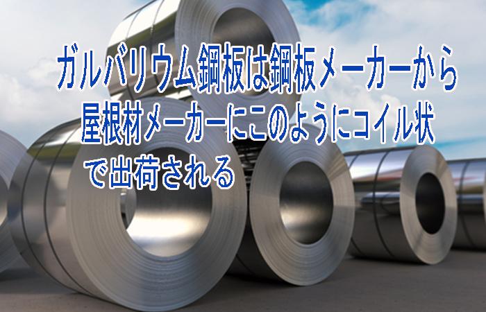 ガルバリウム鋼板JIS規格コイル出荷