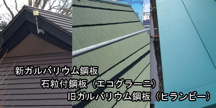 屋根材の比較3つ